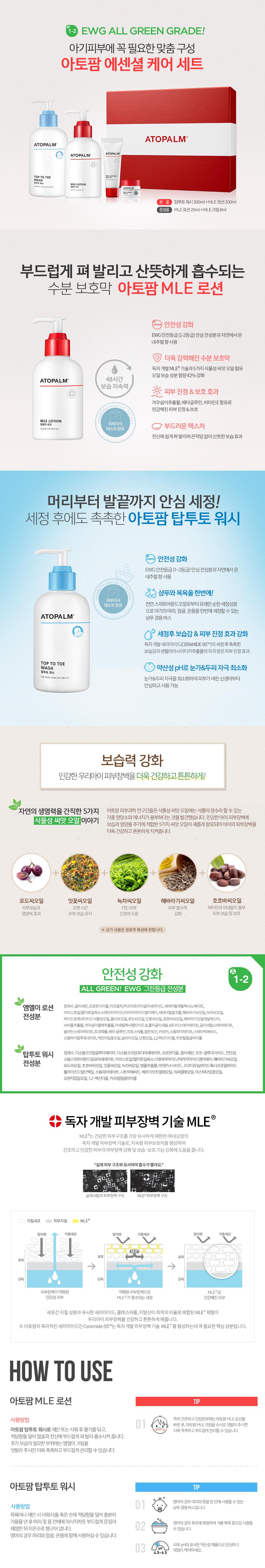 아토팜 에센셜 케어 세트