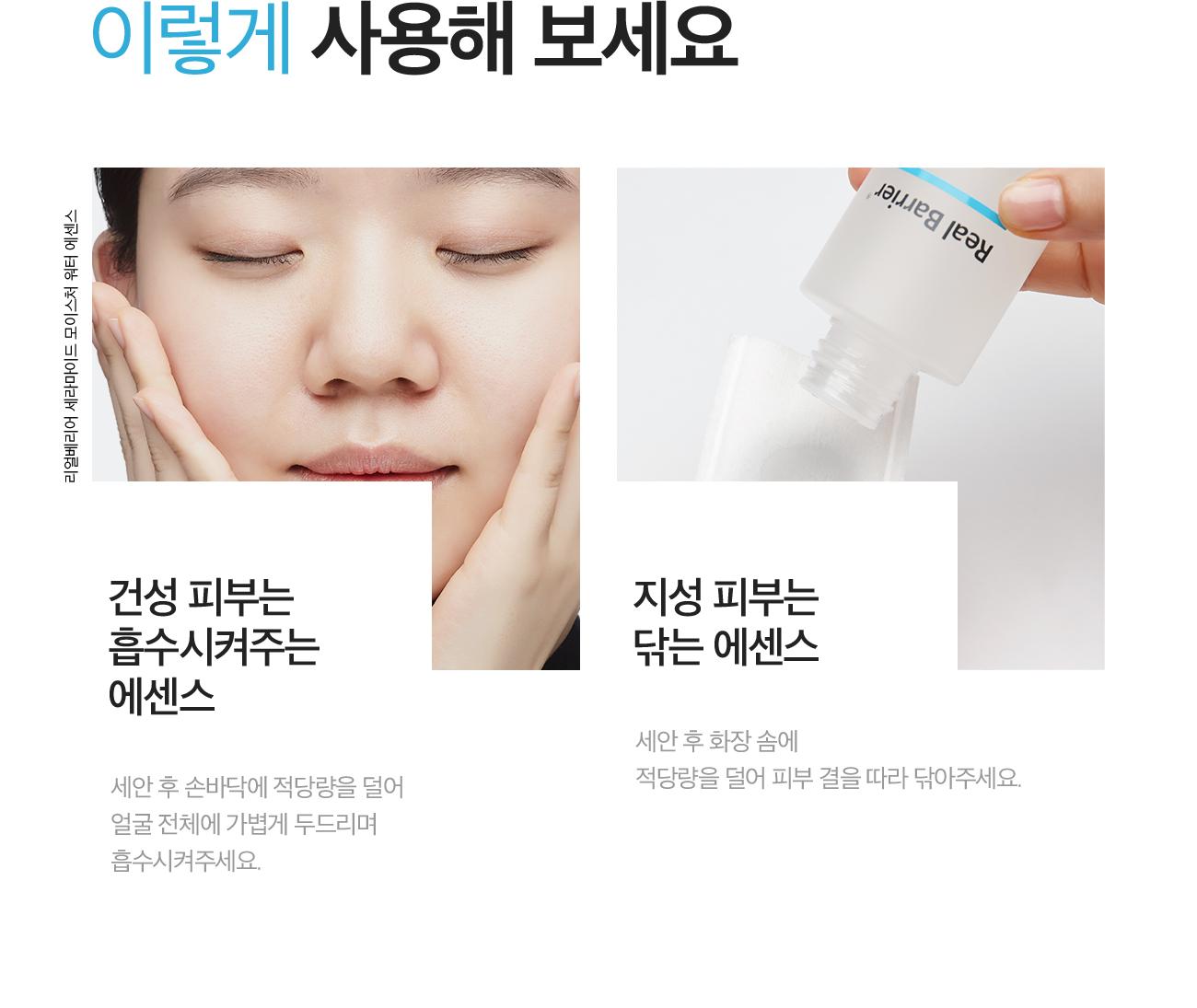 이렇게 사용해 보세요. 건성 피부는 흡수시켜주는 에센스. 세안 후 손바닥에 적당량을 덜어 얼굴 전체에 가볍게 두드리며 흡수시켜주세요. 지성 피부는 닦는 에센스. 세안 후 화장 솜에 적당량을 덜어 피부 결을 따라 닦아주세요.