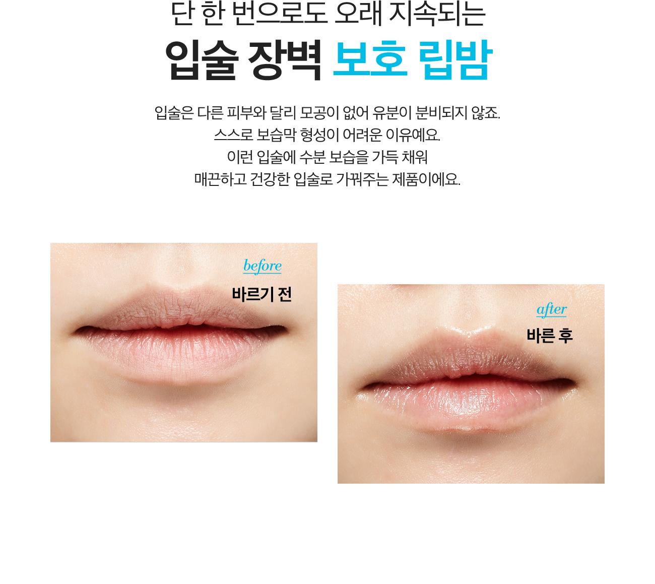 단 한 번으로도 오래 지속되는 입술 장벽 보호 립밤. 입술은 다른 피부와 달리 모공이 없어 유분이 분비되지 않죠. 스스로 보습막 형성이 어려운 이유예요. 이런 입술에 수분 보습을 가득 채워 매끈하고 건강한 입술로 가꿔주는 제품이에요.