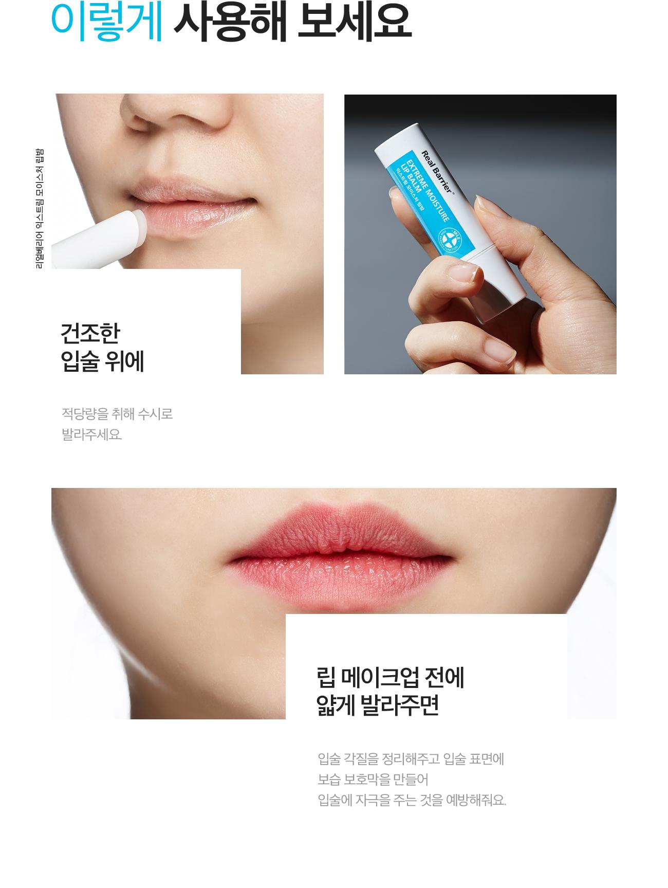 이렇게 사용해 보세요. 건조한 입술 위에 적당량을 취해 수시로 발라주세요. 립 메이크업 전에 얇게 발라주면 입술 각질을 정리해주고 입술 표면에 보습 보호막을 만들어 입술에 자극을 주는 것을 예방해줘요.