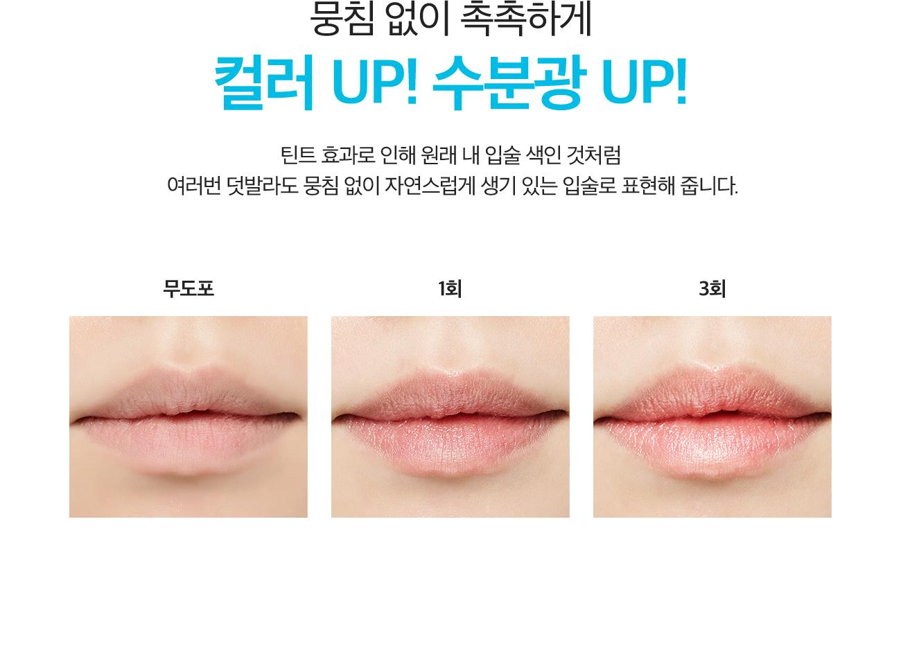 뭉침 없이 촉촉하게 컬러 UP! 수분광 UP! 틴트 효과로 인해 원래 내 입술 색인 것처럼 여러번 덧발라도 뭉침 없이 자연스럽게 생기 있는 입술로 표현해 줍니다.