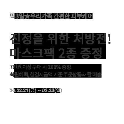 금토일★7만원↑ 마스크팩 2종 키트 증정 박스 이미지 2