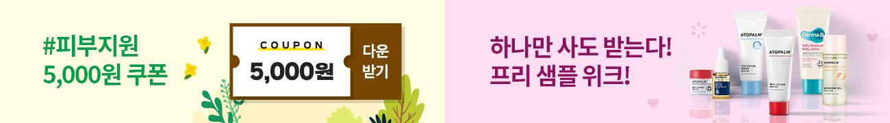 프리샘플+봄맞이쿠폰