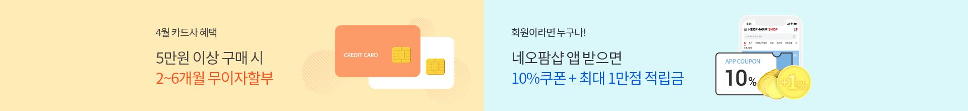 4월_메인 하단 띠배너(카드사/앱 )