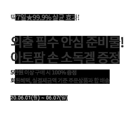 이번주★5만원↑ 아토팜 마일드 손 소독 겔 30ml(본품) 증정 박스 이미지 4