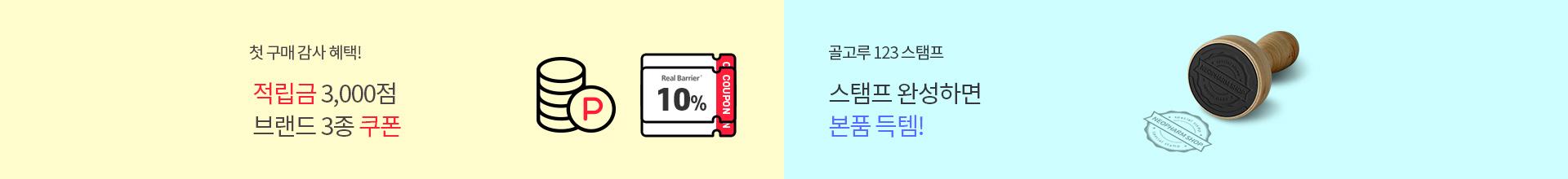 6월_메인 하단 띠배너(첫구매/스탬프)