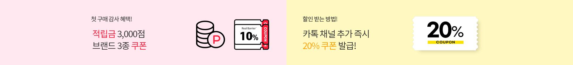 6월_메인 하단 띠배너(첫구매/카톡채널쿠폰)