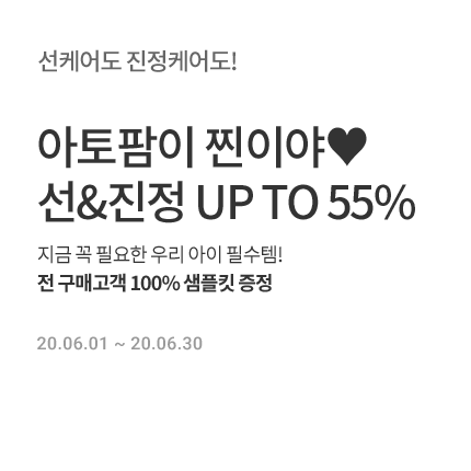 아토팜 선&진정 ~50%+샘플킷증정 박스 이미지 2