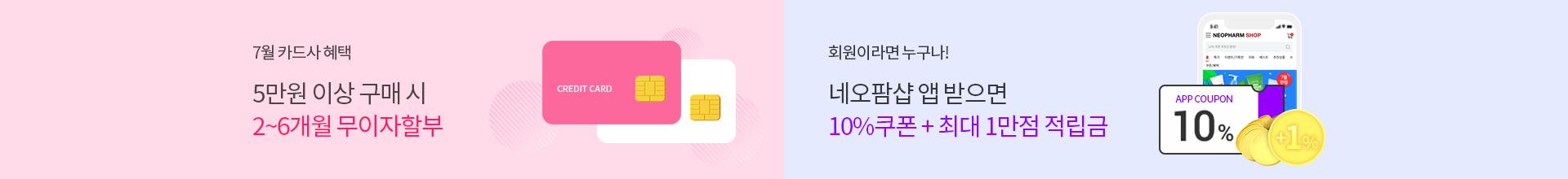 7월_메인 하단 띠배너(카드사/앱 )