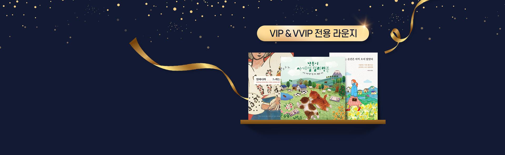 [VIP 라운지] 네오팜샵 BOOK EVENT 이미지 5