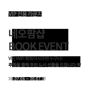 [VIP 라운지] 네오팜샵 BOOK EVENT 박스 이미지 5
