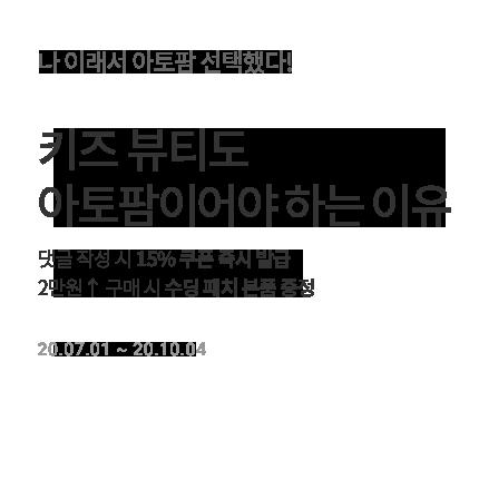아토팜 키즈 뷰티 15%쿠폰+본품 증정 박스 이미지 6