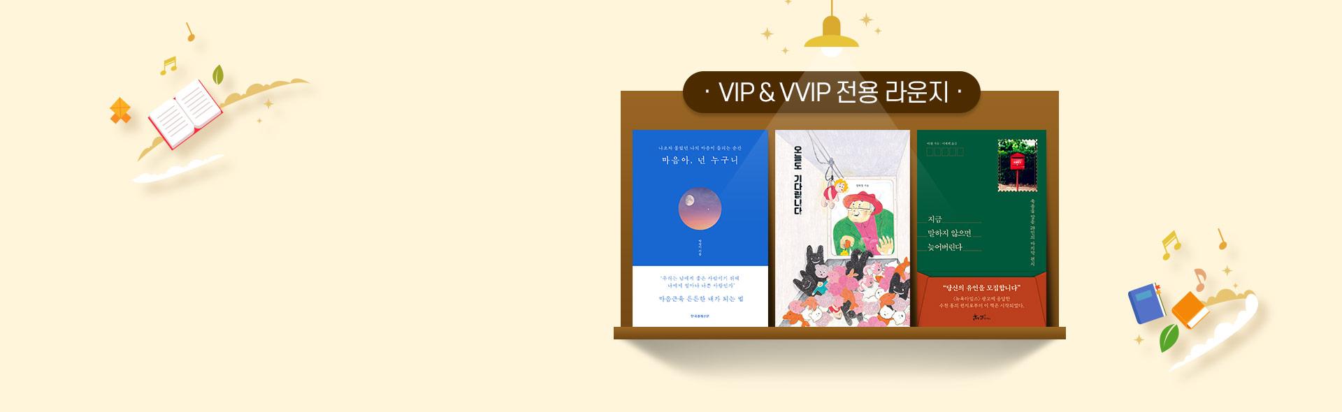[VIP 라운지] 네오팜샵 BOOK EVENT 이미지 6