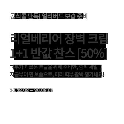 리얼베리어 장벽 크림 1+1 [50%] 박스 이미지 1