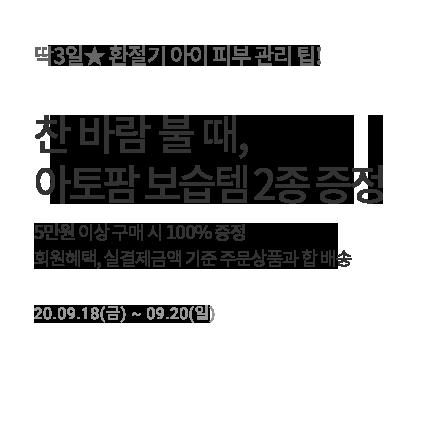 금토일★5만원↑ 아토팜 보습템 2종 증정 박스 이미지 1