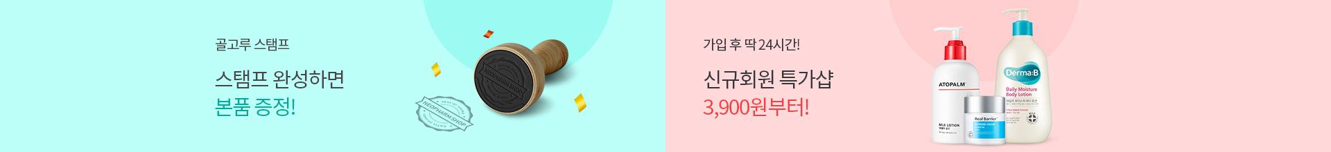 9월_메인 하단 띠배너(스탬프/신규회원특가샵)
