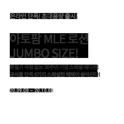온라인단독! 아토팜 로션 JUMBO SIZE 박스 이미지 3