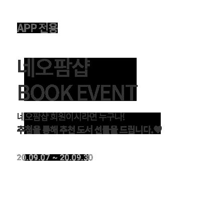 [APP 전용] 네오팜샵 BOOK EVENT 박스 이미지 6
