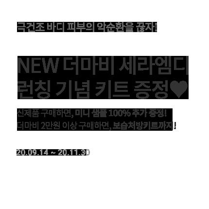 NEW 더마비 세라 엠디 런칭 이벤트! 박스 이미지 9