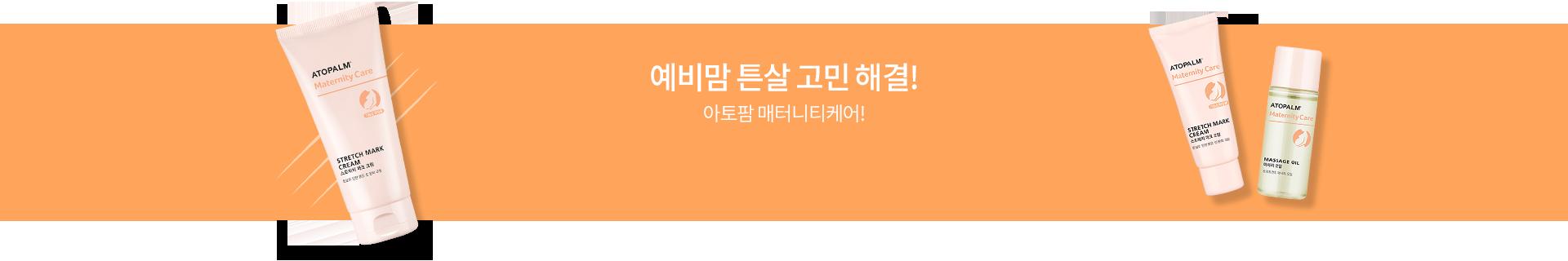 1월 3주_매터니티