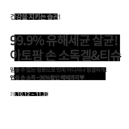언제 어디서나 안심 손 소독 ~36%OFF 박스 이미지 8
