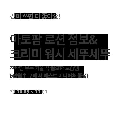아토팜 가을 보습템 세뚜세뚜 ~65% 박스 이미지 2