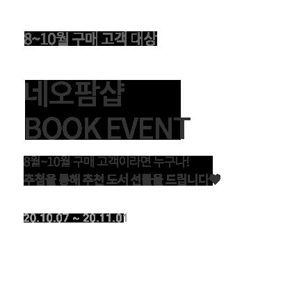 네오팜샵 BOOK EVENT 박스 이미지 10