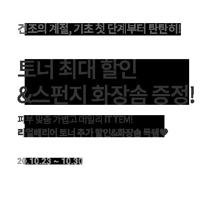 토너 추가 할인&화장솜 득템♥ 박스 이미지 1