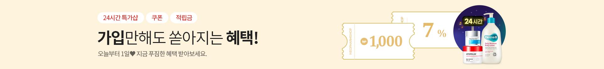 11월_메인하단 띠배너(신규회원 혜택 페이지)