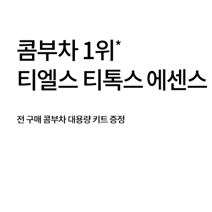 티엘스 콤부차 에센스 증정 이벤트 박스 이미지 5