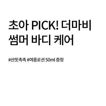 [더마비] 산뜻 촉촉 여름로션 50ml 증정 박스 이미지 3
