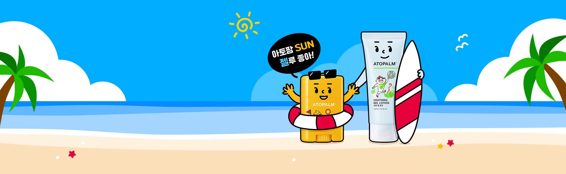 아토팜 선&진정 ~45%+미니어처 이미지 1