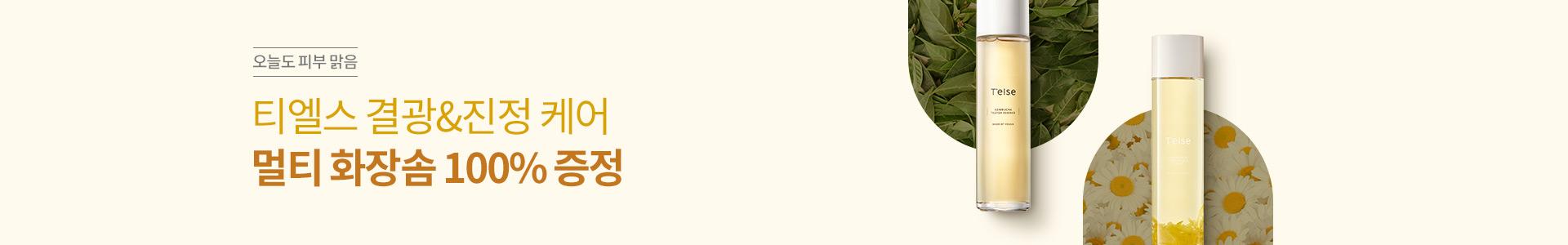 [티엘스] 멀티 화장솜 100% 증정