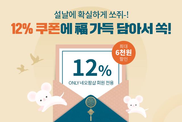 설맞이 12% 쿠폰 쏘쥐!