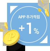 APP 추가적립 +1%